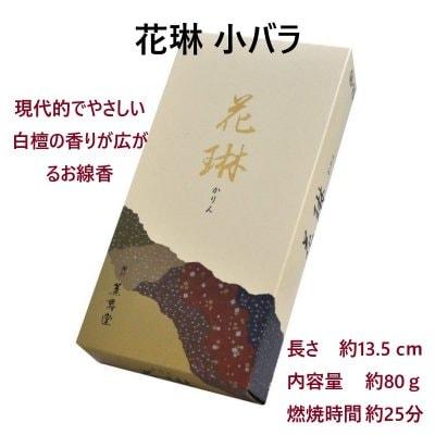 花琳 小バラ|現代的でやさしい白檀の香りが広がるお線香/燃焼時間約25分