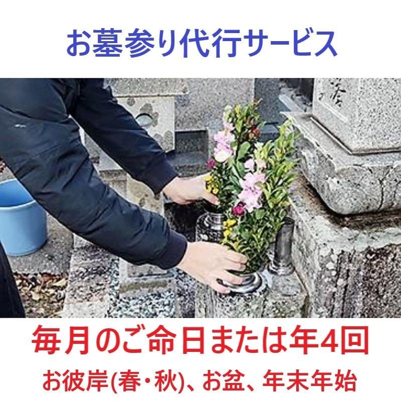 【仁川国際霊園内のみ有効】お墓参り代行サービス定期購入(毎月1,000円)/1年間分(12回)|墓前に供花お供えいたします。のイメージその2