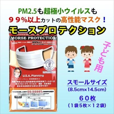 高性能マスク(子ども用)【PM2.5・ウイルスを99%カット!】(スモー...