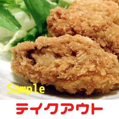 【テイクアウト】(サンプル)かきフライ