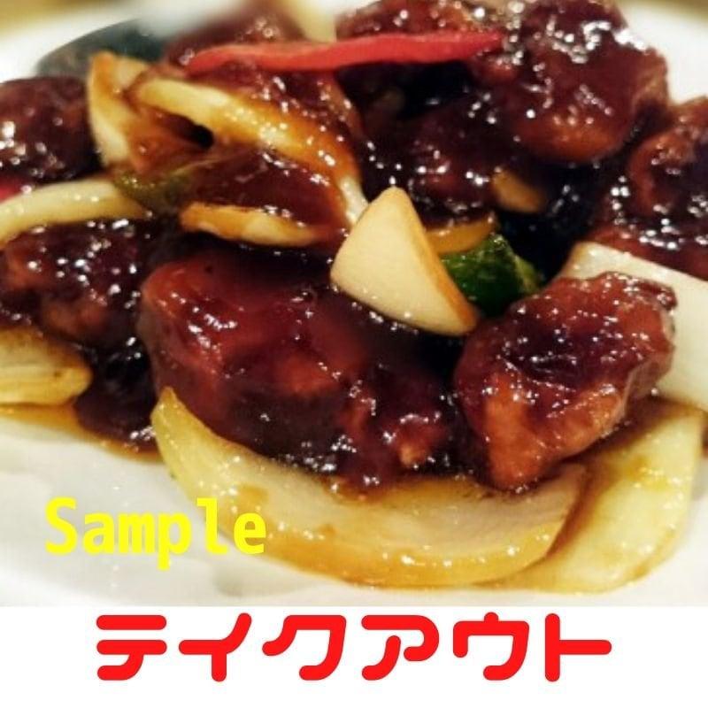【テイクアウト】(サンプル)酢豚のイメージその1