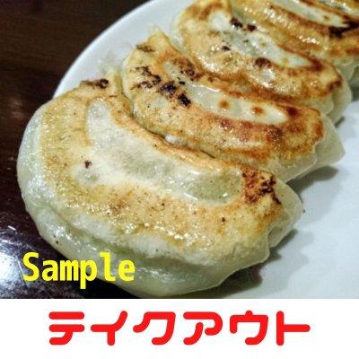 【テイクアウト】(サンプル)ギョーザ