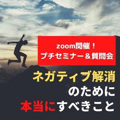 5/10(日)《zoom開催》プチセミナー&質問会!ネガティブ解消のために「本当」にすべきこと!