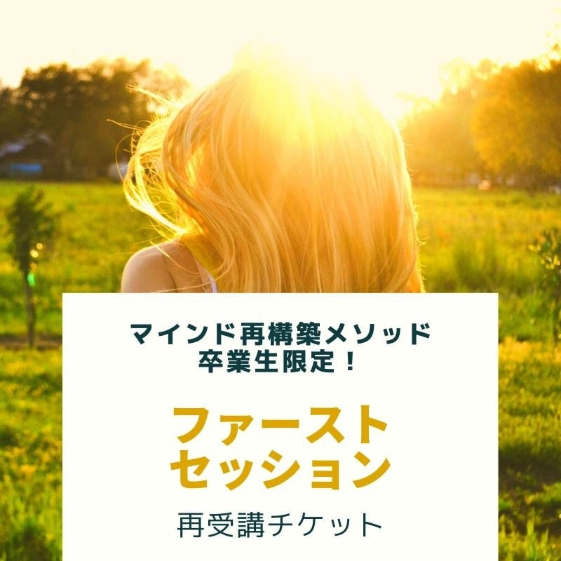 5/30【卒業生限定!】マインド再構築メソッド《ファーストセッション》再受講チケットのイメージその1