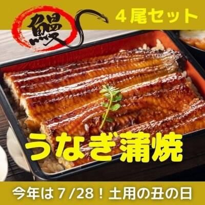 【4尾セット】健康うなぎ蒲焼!健康思考の日本人のために日本人がイン...