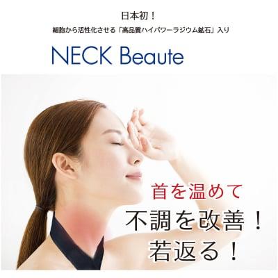 首のめぐりを良くして健康&若返りを促進!【NECK Beaute(ネックボーテ)】
