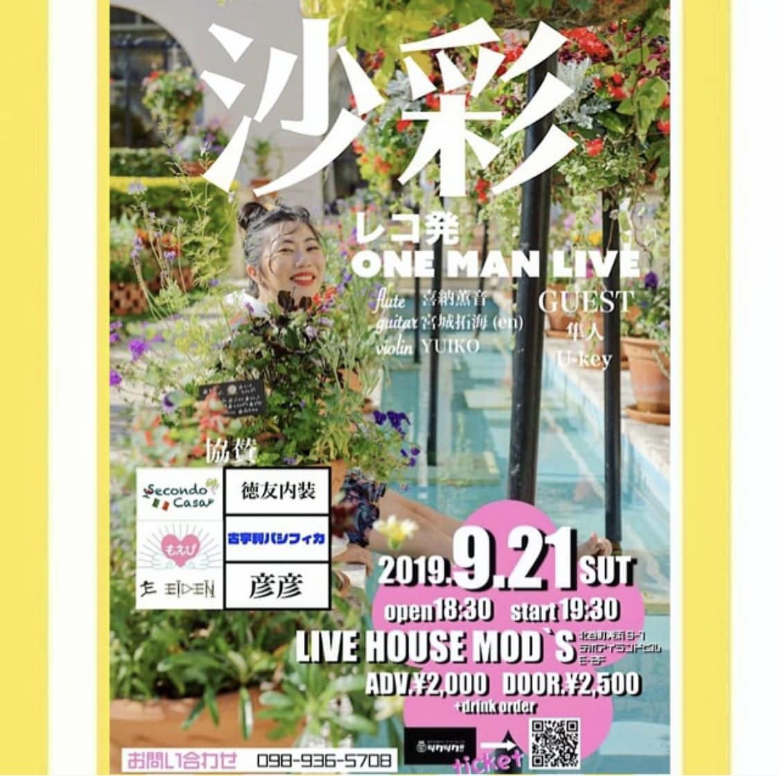 沙彩応援セットチケット‼︎2019.11.22(金)沙彩*ONE MAN LIVE inLIVE HOUSE MOD'Sのイメージその2