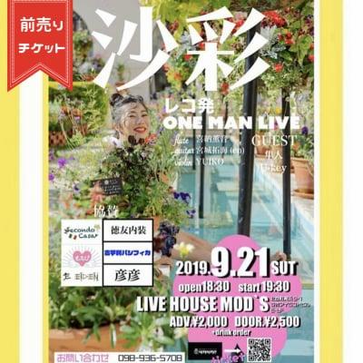 【前売り】2019.9.21(土)沙彩*レコ発ONE MAN LIVE inLIVE HOUSE MOD'S