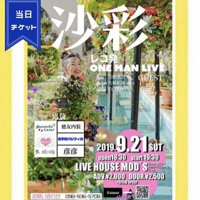 【当日チケット】2019.9.21(土)沙彩*レコ発ONE MAN LIVE inLIVE HOUSE MOD'S