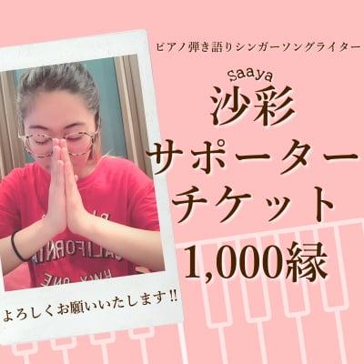 沖縄発‼︎ピアノ引き語りシンガーソングライター沙彩*Saayaサポーターチケット1,000縁