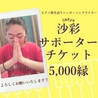 沖縄発‼︎ピアノ引き語りシンガーソングライター沙彩*Saayaサポーターチケット5,000縁