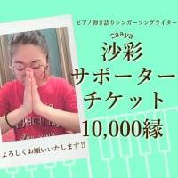 沖縄発‼︎ピアノ引き語りシンガーソングライター沙彩*Saayaサポーターチケット10,000縁