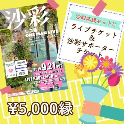 沙彩応援セットチケット‼︎2019.11.22(金)沙彩*ONE MAN LIVE inLIVE HOUSE MOD'S