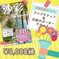 沙彩応援セットチケット‼︎2019.9.21(土)沙彩*レコ発ONE MAN LIVE inLIVE HOUSE MOD'S