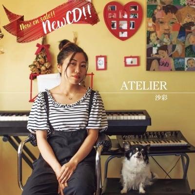『沙彩1stミニアルバムCD/Atelier』1,500円
