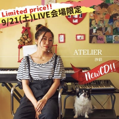 9/21(土)LIVE会場現地払い購入☆限定価格CD『沙彩1stミニアルバム/Atelier』1,000円