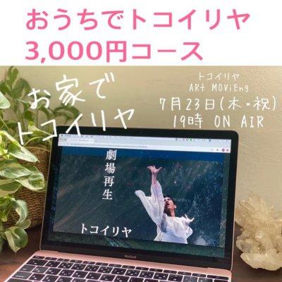 お家でトコイリヤ!『トコイリヤ ARt MOViEng』観て応援!Big FANコース 3,000円