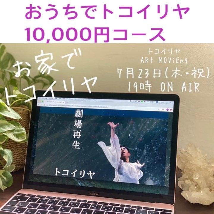 お家でトコイリヤ!『トコイリヤ ARt MOViEng』観て応援!Big FANコース 10,000円のイメージその2