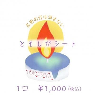 【劇場再生を応援☆チャリティー】ともしびシート 1口
