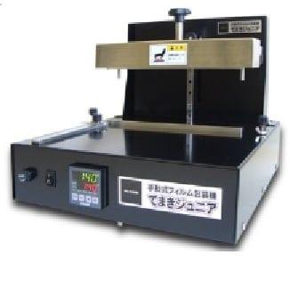小箱ならどんな箱でもテアテープ付セロファンで包みます、セロファンラッピングキャラメル包装機 てまきジュニア