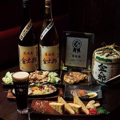 【女性用】居酒屋金太郎 食べ飲み放題180分【利用期限 無期限】