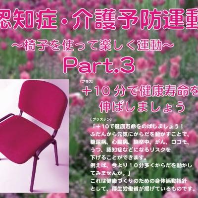 認知症・介護予防運動DVD「椅子を使って楽しく運動3」