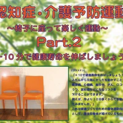 認知症・介護予防運動DVD「椅子に座って楽しく運動2」