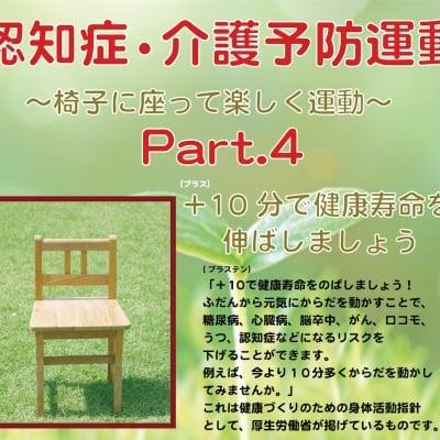 認知症・介護予防運動DVD「椅子に座って楽しく運動4」