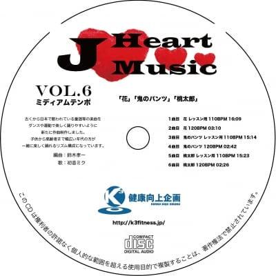 ジャパニーズハートミュージックVol.6ミディアムテンポ