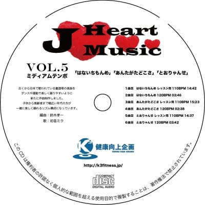 ジャパニーズハートミュージックVol.5ミディアムテンポ