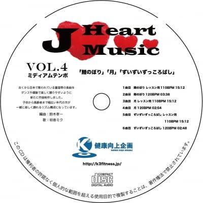 ジャパニーズハートミュージックVol.4ミディアムテンポ
