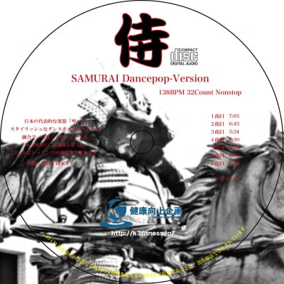侍 SAMURAI Dancepop-Version