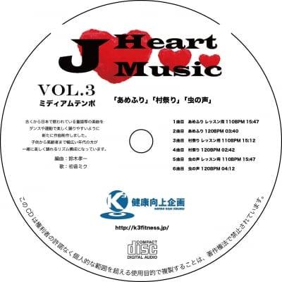 ジャパニーズハートミュージックVol.3ミディアムテンポ