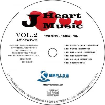 ジャパニーズハートミュージックVol.2ミディアムテンポ