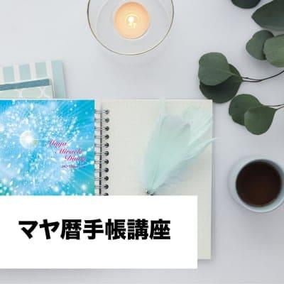 マヤ暦手帳講座 8月25日(日)13時半〜