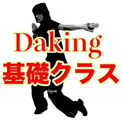 ダキングダンス基礎講座