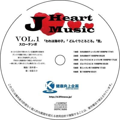 ジャパニーズハートミュージックVol.1スローテンポ