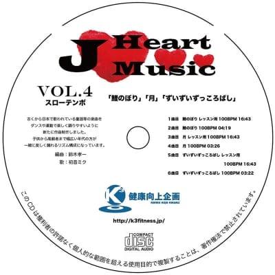 ジャパニーズハートミュージックVol.4スローテンポ