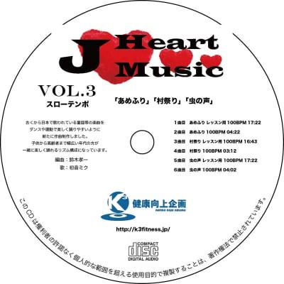 ジャパニーズハートミュージックVol.3スローテンポ