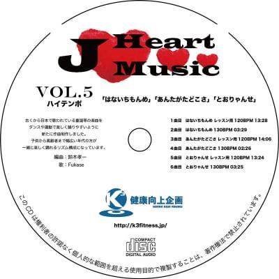 ジャパニーズハートミュージックVol.5ハイテンポ