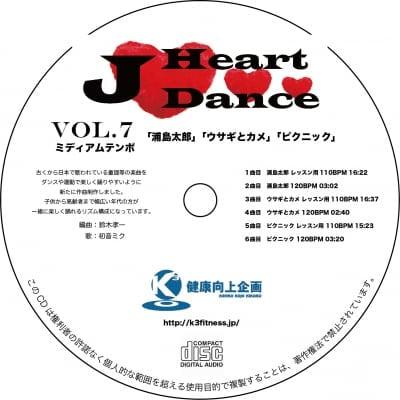 ジャパニーズハートミュージックVol.7ミディアムテンポ