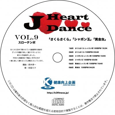 ジャパニーズハートミュージックVol.9スローテンポ