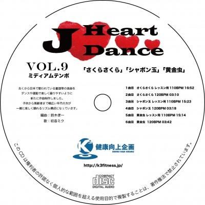 ジャパニーズハートミュージックVol.9ミディアムテンポ