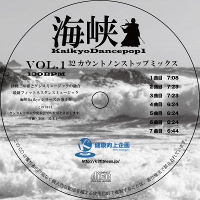 海峡 Kaikyo-DancepopVersion.1