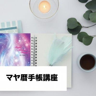マヤ暦手帳講座(非対面)ZOOMなどオンライン150分