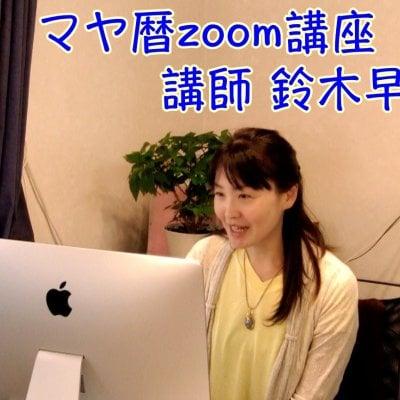 マヤ暦かけはし講座 ZOOMなどオンライン