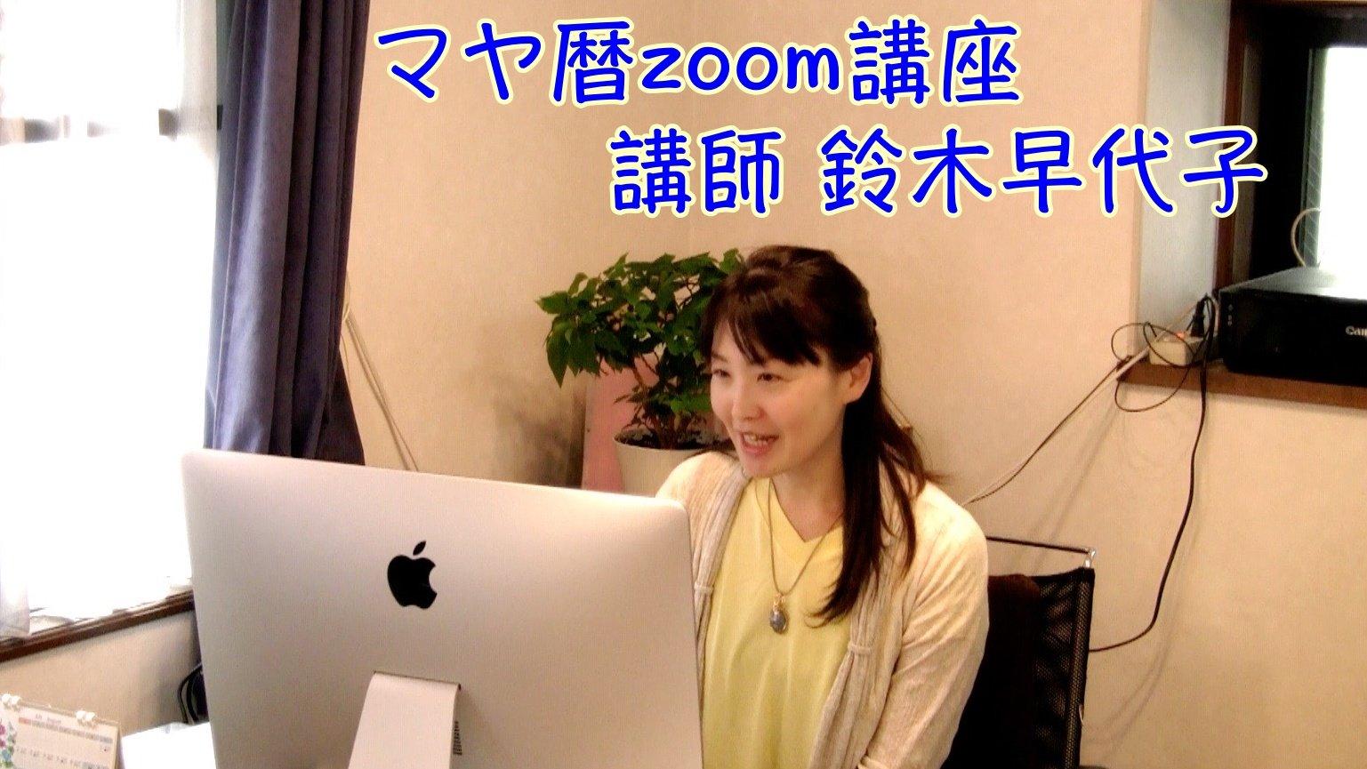 《再入荷》マヤ暦手帳講座(非対面)ZOOMなどオンライン2時間半のイメージその3