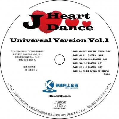 ジャパニーズハートミュージックユニバーサルバージョン1