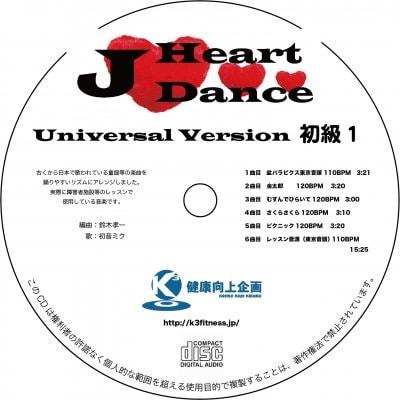 ジャパニーズハートミュージックユニバーサルバージョン初級1