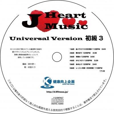ジャパニーズハートミュージックユニバーサルバージョン初級3